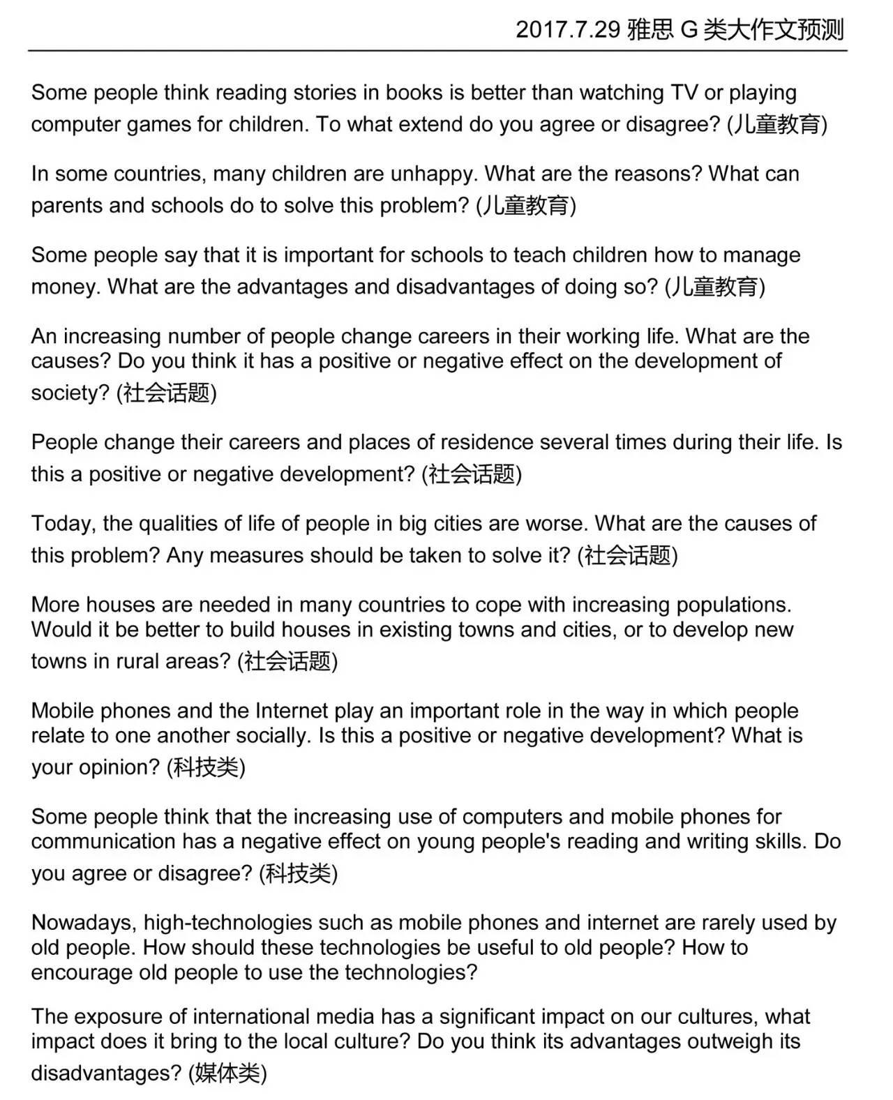 wechat-image_20170728103737